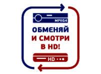 Обменяй на HD