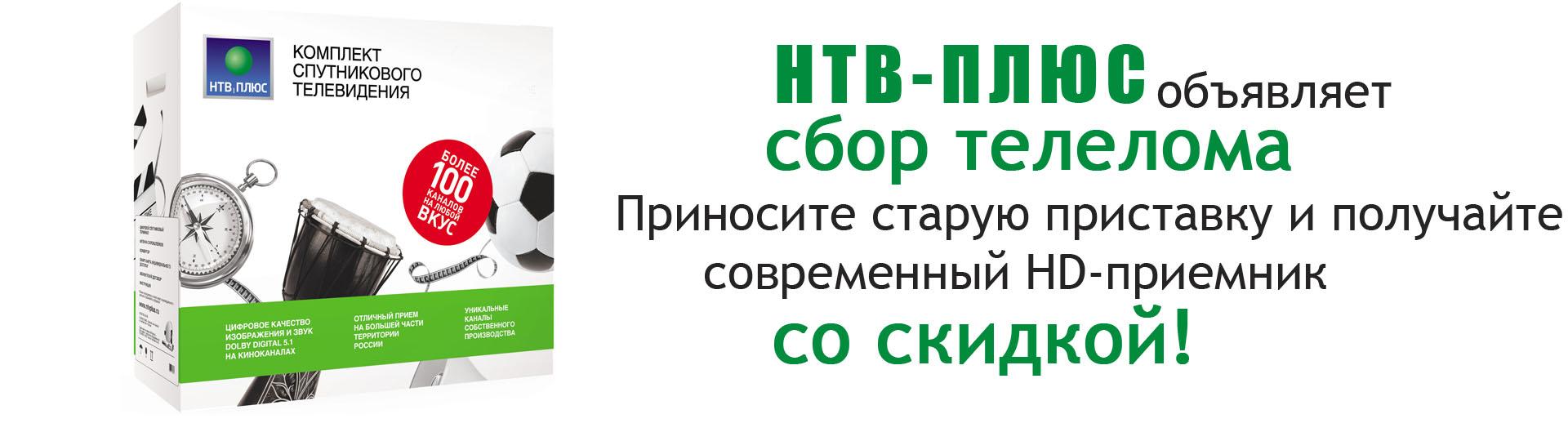 Замена оборудования НТВ-ПЛЮС