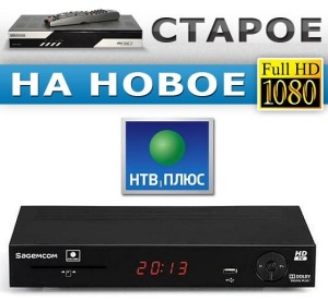 NTV_PLYUS_STAROE__NA_NOVOE